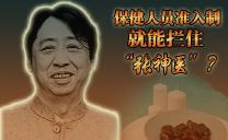 下岗工人张悟本的神医产业