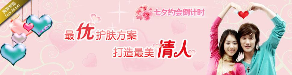 七夕约会倒计时 最优护肤方案打造最美情人