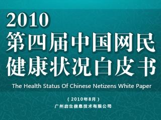 第四届中国网民健康状况调查