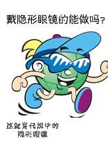 戴隐形眼镜能否割双眼皮