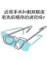 割双眼皮和近视手术是否有先后顺序