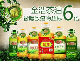 金浩茶油被曝致癌物超标6倍