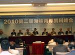 2010年 第二届海峡两岸男科峰会召开