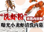 小龙虾致肌肉溶解
