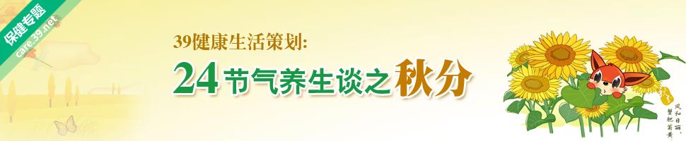 2012秋分(秋分养生_秋分吃什么)