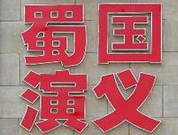 蜀国演义福寿螺