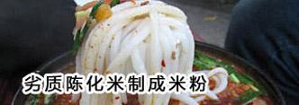 劣质陈化米做米粉