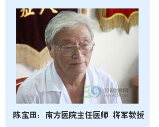 南方医院教授:陈宝田