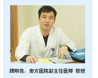 广东省针灸学会委员:魏明俊