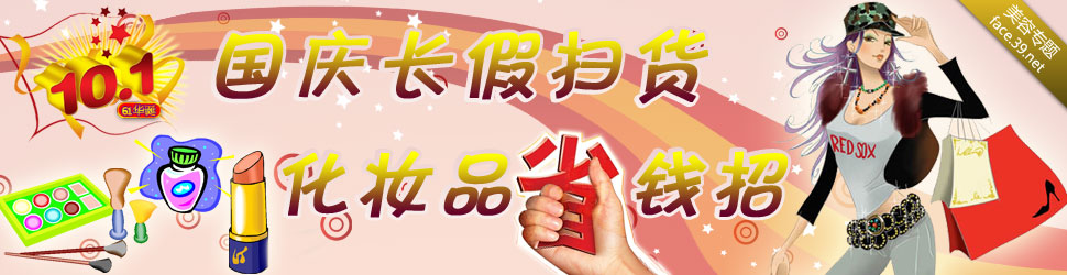 国庆长假扫货 化妆品省钱招