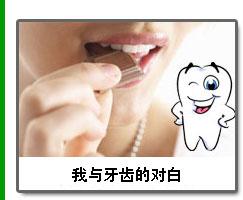 我与牙齿的对白