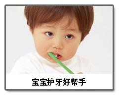 宝宝护牙好帮手