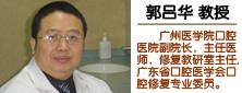 39健康网特邀专家:郭吕华教授