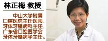 39健康网特邀专家:林正梅教授