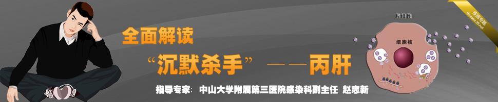 """全面解读""""沉默杀手""""――丙肝"""