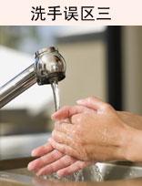 洗手误区三