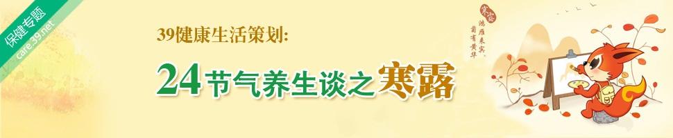 2010寒露(寒露养生