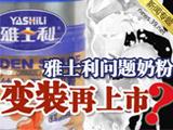 雅士利问题奶粉换装上市?