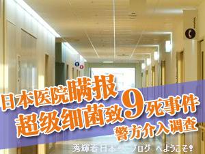 日医院瞒报超级细菌致9死事件