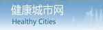 健康城市网