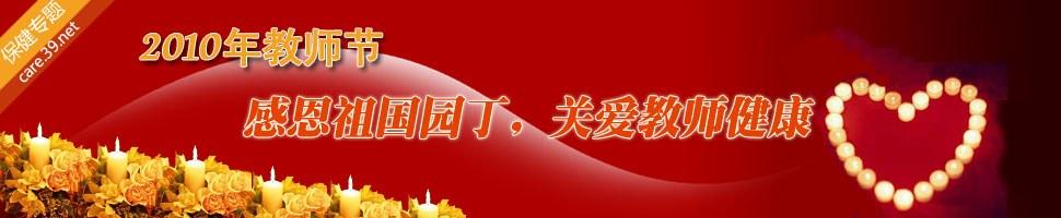 2010年教师节:感恩祖国园丁,关爱教师健康