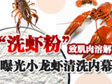 洗虾粉致多人肌肉溶解