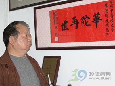 广州中医药大学第一附属医院肿瘤专家陈庆祥教授:中医西医治疗肿瘤并不冲突 关键在于调整心态