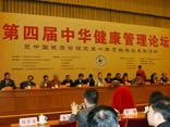 第四届中华健康管理论坛盛大开幕