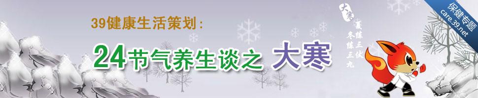 2013大寒(大寒养生_大寒吃什么)
