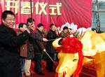 立春节民间习俗:打春牛