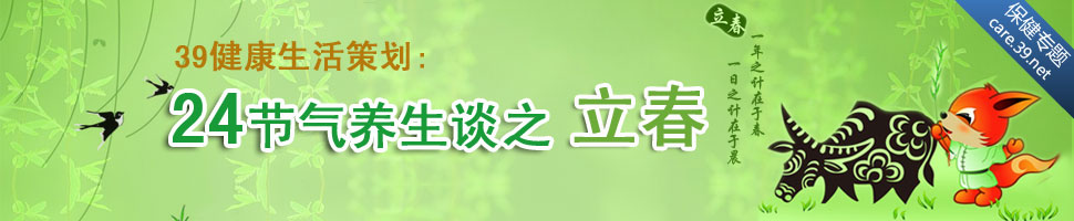 2014立春(立春_立春节气_立春养生_立春养生饮食_立春吃什么)