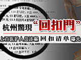 杭州惊现回扣门 上百医护人员涉案回扣清单曝光