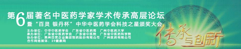 """第6届著名中医药学家学术传承高层论坛暨""""百灵•银丹杯""""中华中医药学会科技之星颁奖大会"""