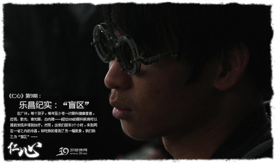 《仁心》第9期:乐昌义诊纪实