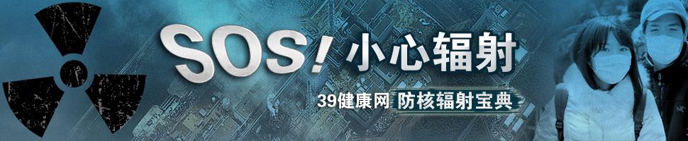 日本地震引发核泄漏危机 39教您正确防核辐射
