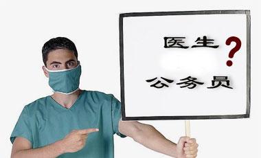 """""""精英医生公务员化""""仅是浮云?"""