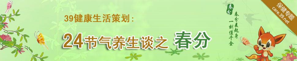 2011春分(春分养生_春分吃什么)