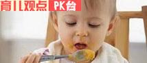 第二期:孩子吃饭成了难事?