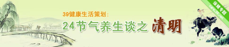 2011清明节气(清明节放假 清明节气养生)