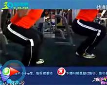 健身房减肥第1期:臀腿部