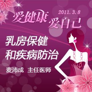 麦沛成:女性乳房保健与疾病防治