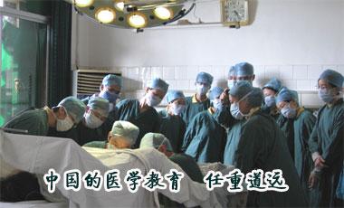 中国的医学教育离世界水平有多远?