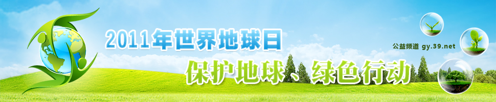 保护地球 绿色行动
