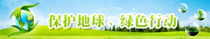 保护地球,绿色行动!