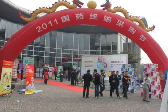 中国药店展览会系列活动之国药采购节