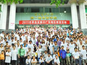 世界血友病日:广东地区血友病联谊活动