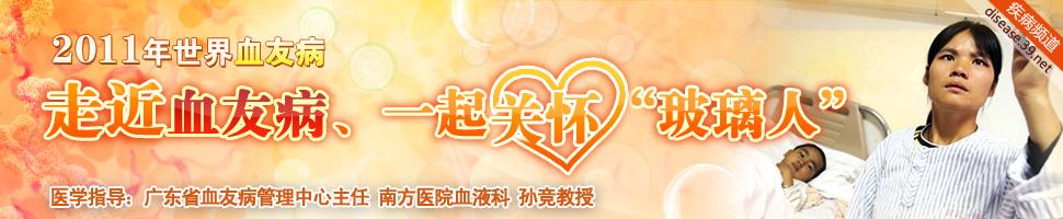 2011年世界血友病日,我们从血友病的发病、症状等健康知识出发,告诉你血友病人的