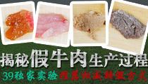 假牛肉做法曝光 39健康网教您辨假(高清图集)