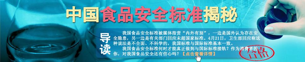 中国食品安全标准探秘
