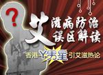 香港Y男星感染艾滋病毒 艾滋病治疗不是浮云
